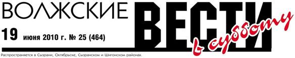 Газета Волжские ВЕСТИ в субботу, от 19 июня 2010