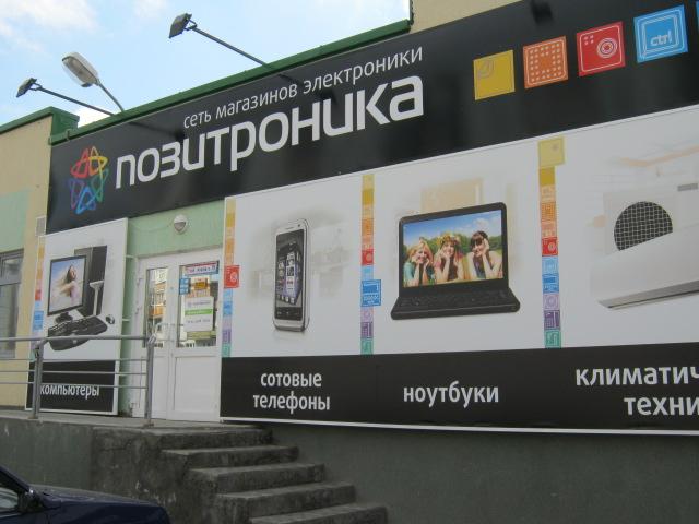 Магазин компьютерной техники ПОЗИТРОНИКА