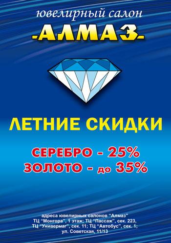 Ювелирный салон АЛМАЗ