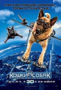 Фильм Кошки против собак 2