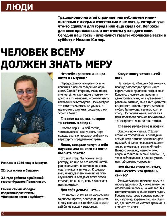 Михаил Котляр, интервью