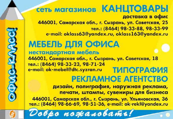 ОФИС-КЛАСС - сеть магазинов, КАНЦТОВАРЫ