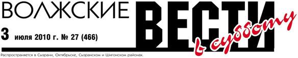 Газета Волжские ВЕСТИ в субботу от 3 июля 2010