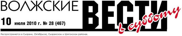 Газета Волжские ВЕСТИ в субботу от 10 июля 2010