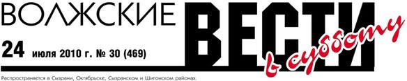 Газета Волжские ВЕСТИ в субботу от 24 июля 2010