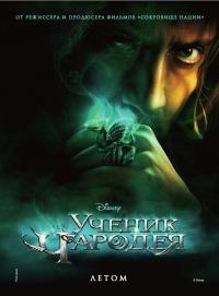 Фильм Ученик чародея
