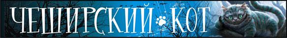 Чеширский кот - сувениры, подарки