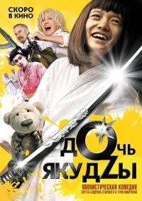 Фильм Дочь якудзы