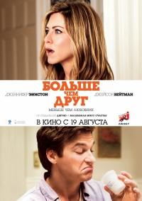 Фильм Больше, чем друг