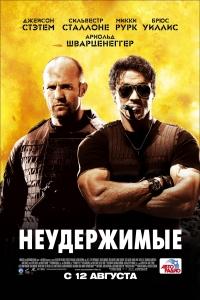 Фильм Неудержимые