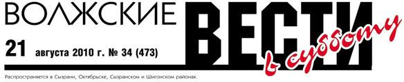 Газета Волжские ВЕСТИ в субботу от 21 августа