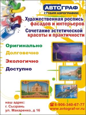 Студия аэрографии АВТОГРАФ