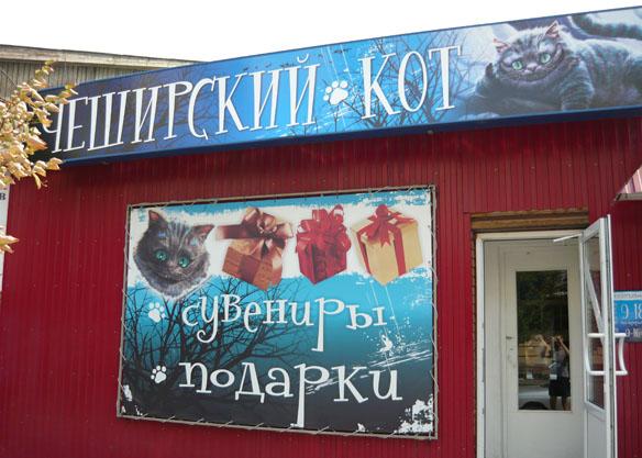 магазин Чеширский кот - сувениры, подарки