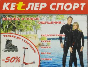 Спортивный магазин Кетлерспорт