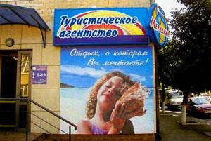 Туристическое агентство Меридиан