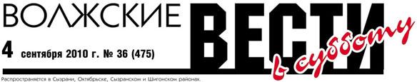 Газета Волжские ВЕСТИ в субботу от 4 сентября