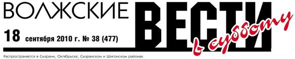 Газета Волжские ВЕСТИ в субботу, от 18 сентября