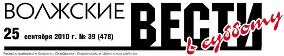 Газета Волжские ВЕСТИ в субботу, от 25 сентября