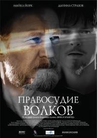 Фильм Правосудие волков