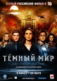 Фильм Темный мир