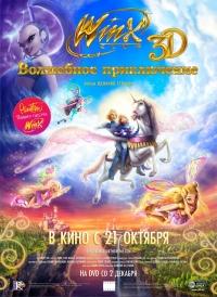 Мультфильм Winx Club: Волшебное приключение