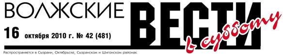 Газета Волжские ВЕСТИ в субботу от 16 октября