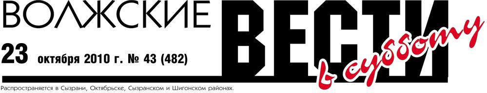 Газета Волжские ВЕСТИ в субботу, от 23 октября