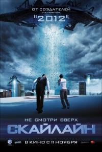 Фильм Скайлайн