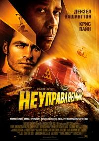 Фильм Неуправляемый