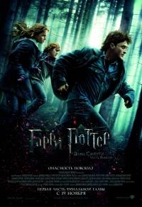 Фильм Гарри Поттер и Дары смерти