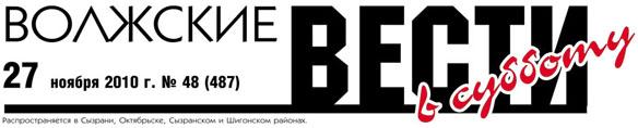 Газета Волжские ВЕСТИ в субботу, от 27 ноября