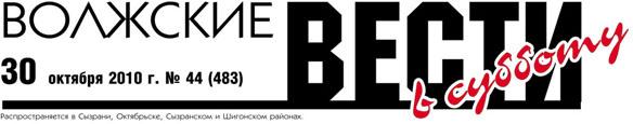 Газета Волжские ВЕСТИ в субботу, от 30 октября