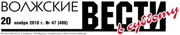 Газета Волжские ВЕСТИ в субботу, от 20 ноября