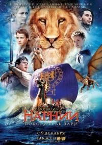 Фильм Хроники Нарнии 3: Покоритель Зари