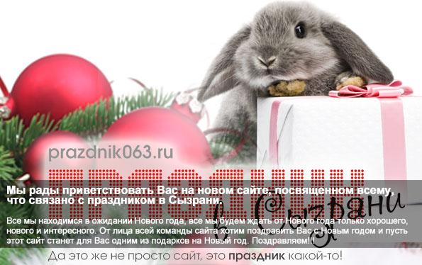 Новый сайт - праздник в Сызрани!