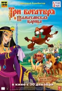 Мультфильм Три богатыря и Шамаханская царица