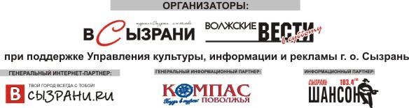 Организаторы конкурса Самая Самая
