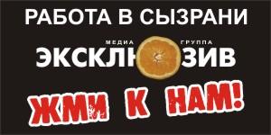 Работа в МЕДИАГРУППЕ ЭКСКЛЮЗИВ