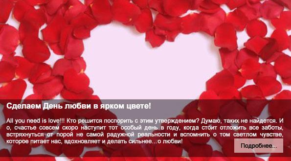 Интересные СТАТЬИ к 14 ФЕВРАЛЯ уже ждут вас на Праздник063.ру