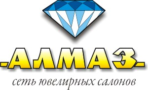 Алмаз - сеть ювелирных салонов