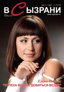 Журнал В Сызрани, март-апрель 2011, №1 (7)