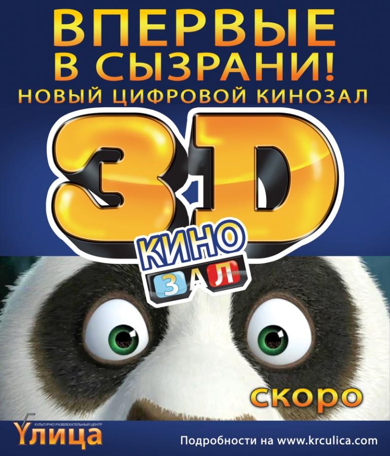 3D_Panda
