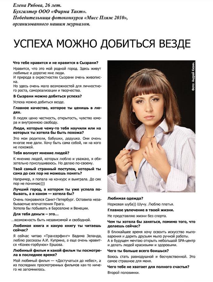 Ryabova