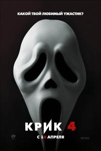 Krik4