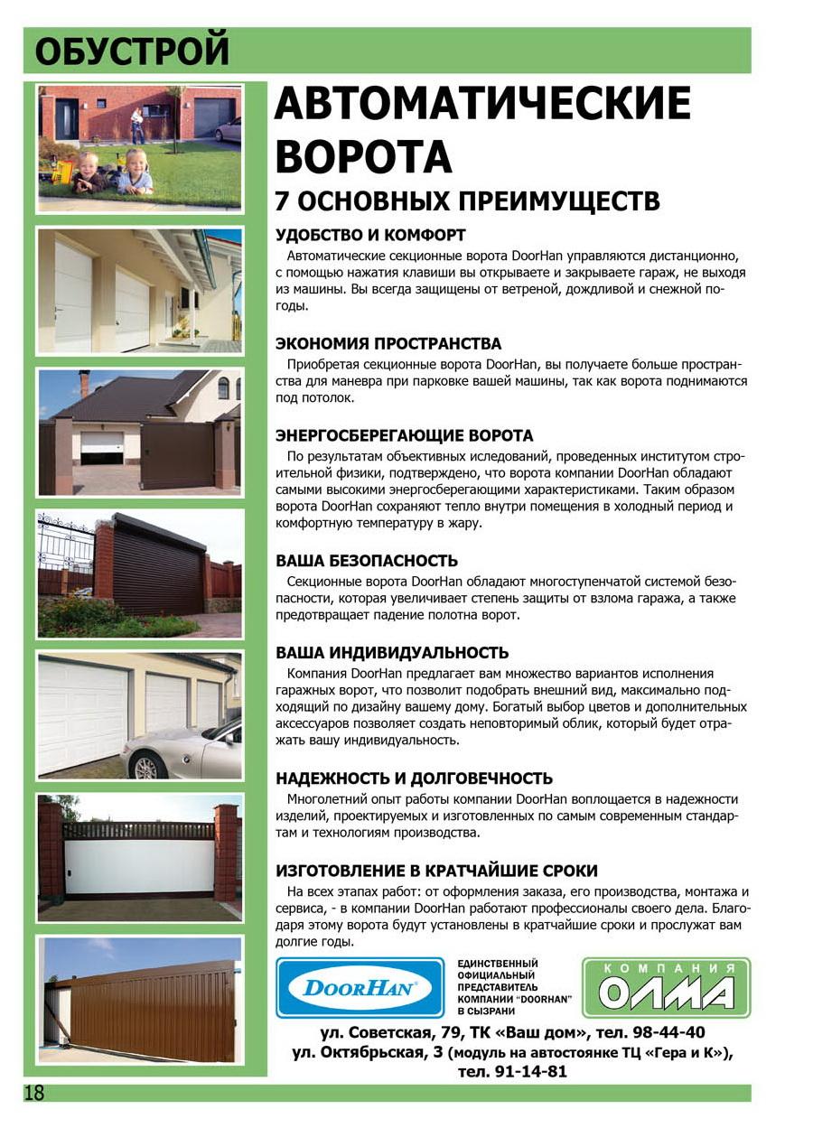 Компания Олма - автоматические ворота