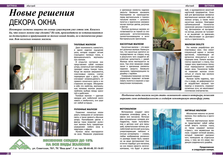 Олма - Новые решения декора окна