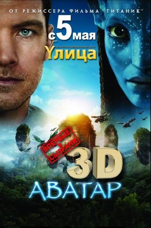 Аватар в 3D