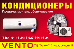 Фирма Vento