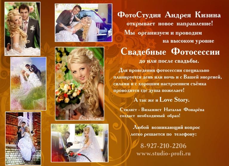 ФотоСтудия Андрея Кизина - Свадебная фотография