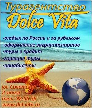 Тур агентство Dolce Vita